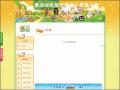 和興國小營養午餐網站