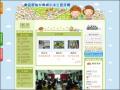 和興國小本土語言網站
