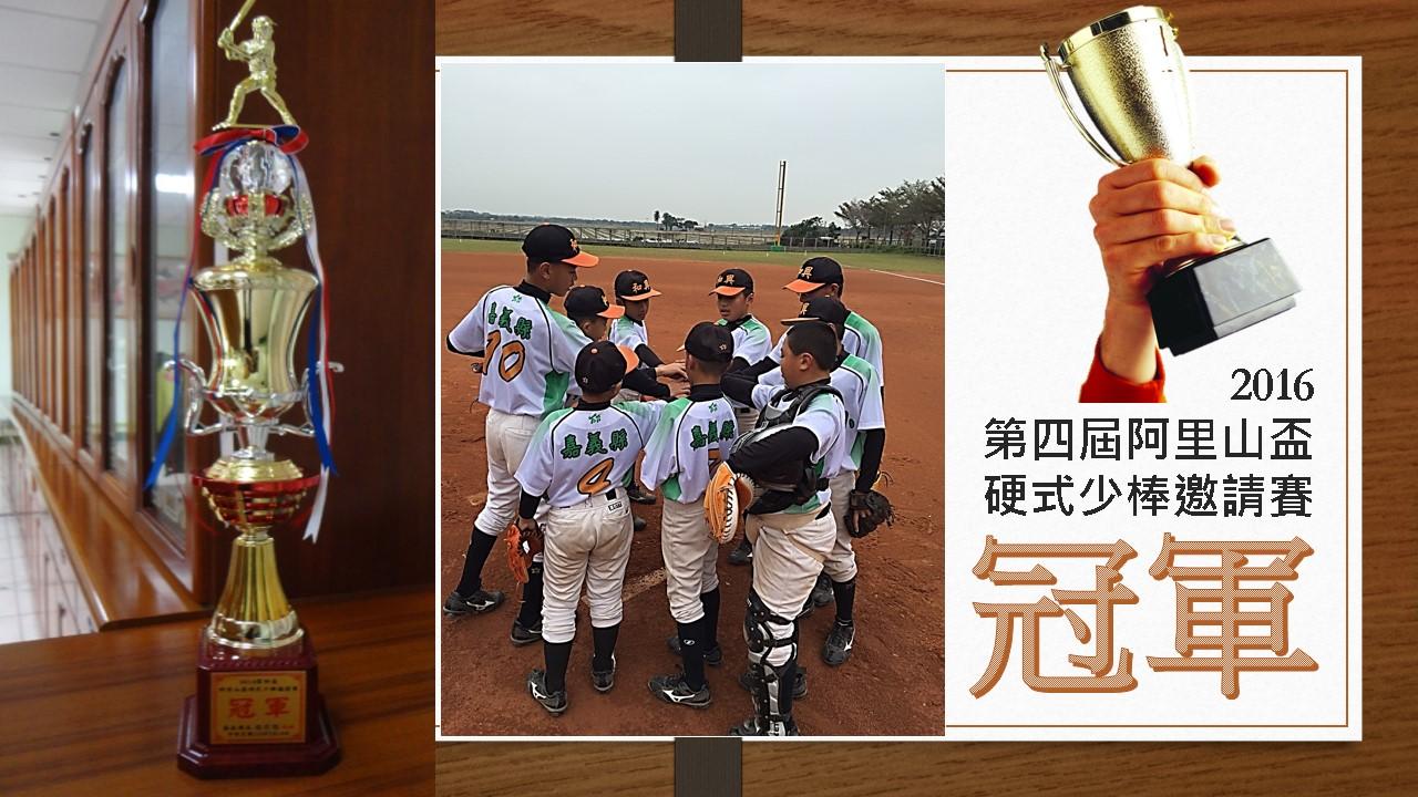 http://www.hhps.cyc.edu.tw/uploads/tadgallery/2016_04_08/2509_104年阿里山盃冠軍.jpg