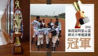 104年阿里山盃冠軍.jpg